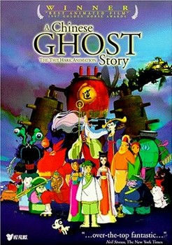 A Chinese Ghost Story DVD vCover