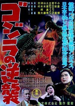 Godzilla Raids Again Japanese Poster