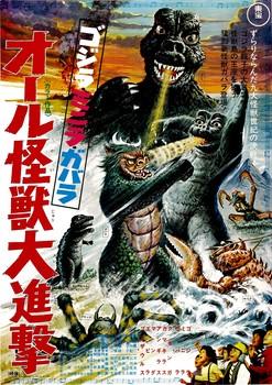 Godzilla's Revenge Japanese Poster