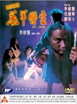 Dr Lamb DVD Cover