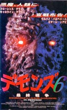 Demons 6 Japanese VHS Cover