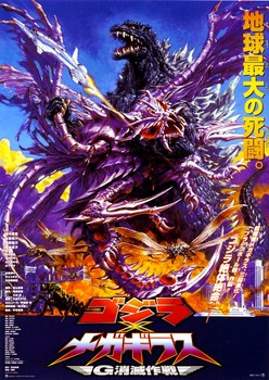 Godzilla vs. Megaguiras Japanese Poster