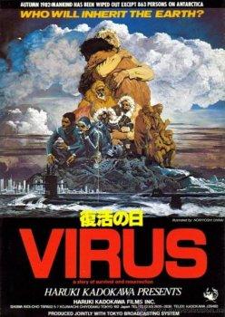virus-1980-poster