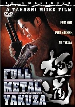 full-metal-yakuza-dvd-cover